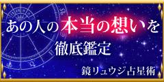 星占い【鏡リュウジ占星術】