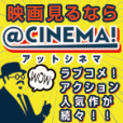 アットシネマ(1500円(税抜)コース)