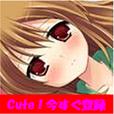 CUTE(300円(税抜)コース・スマホ用)