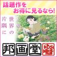 邦画堂(2000円(税抜)コース)