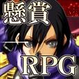 [Androidのみ]『懸賞RPG』でお小遣いGET!本格的なゲーム(RPG)を楽しみながら稼いだGを現金に交換できる!