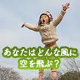 あなたは、どんな風に空を飛ぶ?