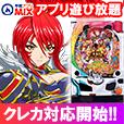 平和アプリDX(500円(税抜)コース)