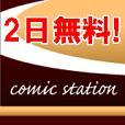 【ドコモのみ】comic station(初月無料次月500円(税抜)コース)