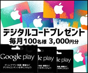 【即時】デジタルコードプレゼントキャンペーン