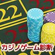カジノゲーム診断