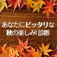 あなたにピッタリな秋の楽しみ!診断