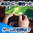 あなたに一番合ったゲームの世界は?