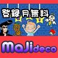 majiデコ(お試し無料次月500円(税抜)コース・スマホ用)