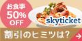 skyticketプレミアム【無料お試しコース】