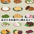 あなたを和菓子に例えると?