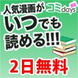 【ドコモのみ】コミdays(初月無料次月500円(税抜)コース)