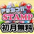 ドッカンスタンプ!!(お試し無料次月500円(税抜)コース)