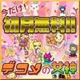 デコメの女神(お試し無料次月500円(税抜)コース)