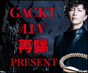 【即時】GACKT LUV LOOP プレゼントキャンペーン