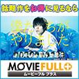 ムービーフルPlus(1000円(税抜)コース)