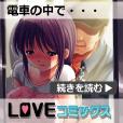 LOVE☆コミックス(10000円(税抜)コース)