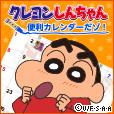 クレヨンしんちゃん便利カレンダーだゾ(300円(税抜)コース)
