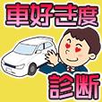 車好き度診断