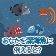 あなたを深海魚に例えると?