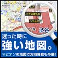 【実質2か月分無料!】マピオンモバイル(300円(税抜)コース)