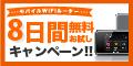 WiFi無料レンタルモニターキャンペーン
