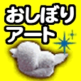 おしぼりアート倶楽部(300円(税抜)コース)(SoftBank用)
