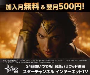 【初月無料&翌月500円】スターチャンネル