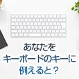 あなたをキーボードのキーに例えると?