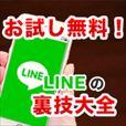 LINEの裏技大全(お試し無料次月以降5000円コース)