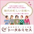 トータルミセス (1000円(税抜)コース)