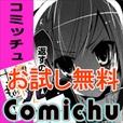 コミっちゅ(お試し無料8日目以降500円(税抜)コース)