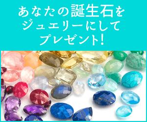【即時】誕生石プレゼントキャンペーン