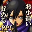 お小遣いを稼げるRPG【Reward Game】