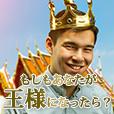 もしもあなたが王様になったら?