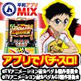 平和アプリMIX「弱虫ペダル」(500円(税抜)コース)