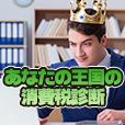 あなたの王国の消費税診断