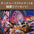 ミッキーマウス90周年記念 ディズニーアートプレゼント【スマホ専用】