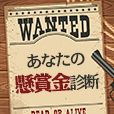 WANTED あなたの懸賞金診断