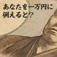 あなたを一万円に例えると?