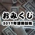 「おみくじ」2017年運勢診断