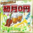 Utaking(お試し初月無料次月以降500円コース)