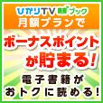 ひかりTVブック(300円(税抜)コース)