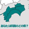 あなたは四国地方のどの県?