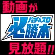 パチ&スロ必勝本(600円(税抜)コース)