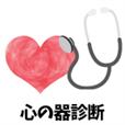 心の器診断