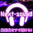 Next-sound(550円(税込)コース・docomo用)