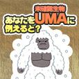 あなたを未確認生物(UMA)に例えると?