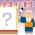 今年のあなたの漢字は?