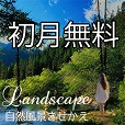Landscape(お試し無料次月500円(税抜)コース)